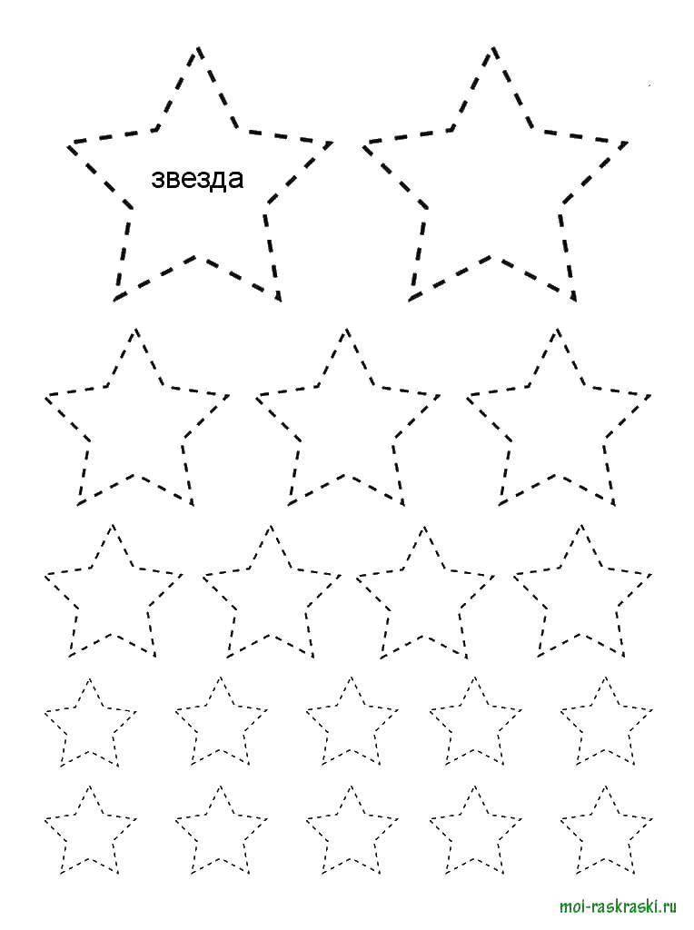 раскраски звездопад звезды звездное небо раскраски природные