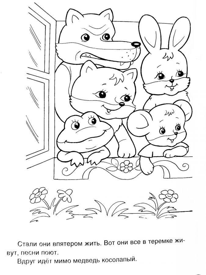 раскраски с животными из сказок для детей    раскраски на тему животные из сказок для детей. Раскраски с медведем, лисой, волком, козлятами, поросятами. Раскраски для мальчиков и девочек