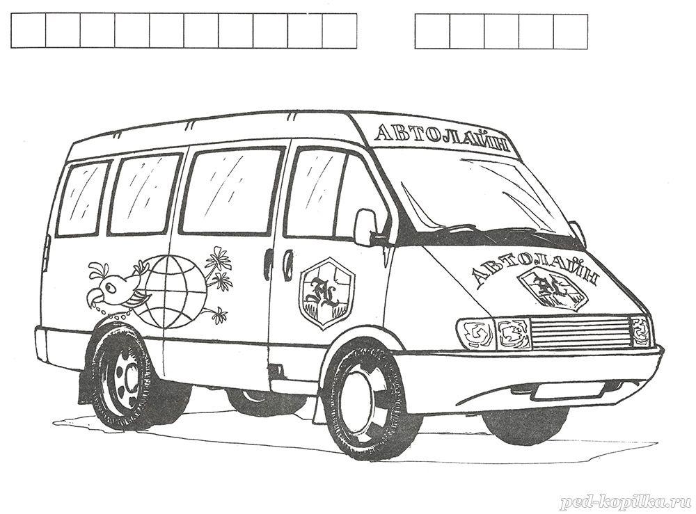раскраски на тему газель для детей           раскраски на тему газель для детей.  раскраски на тему транспорт для мальчиков и девочек. Раскраски с видами транспорта