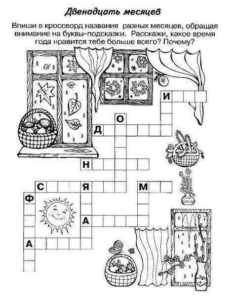 раскраски с кроссвордами           раскраски на тему кроссворд для мальчиков и детей.  раскраски с кроссвордами для детей. Познавательные раскраски