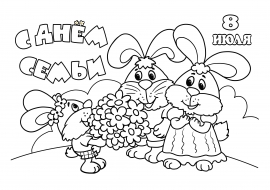 раскраски на тему день семьи               раскраски на тему день семьи для мальчиков и девочек. Интересные раскраски на день семьи для детей и взррослых. День сеьми