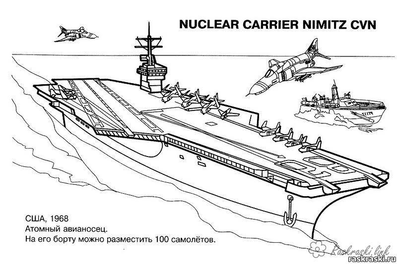рассказы на тему военные корабли для детей. Раскраски для мальчиков и девочек. Раскраски  с  военными  кораблями  для детей