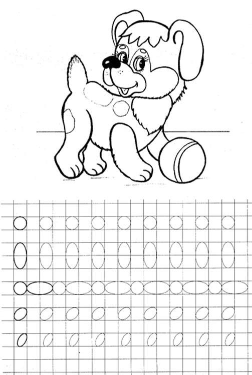Раскраски - прописи, развивающие навыки ребенка. Раскраски для малышей с прописями. Прописи и раскраски, помогающие развитию малыша в возрасте 4-7 лет.