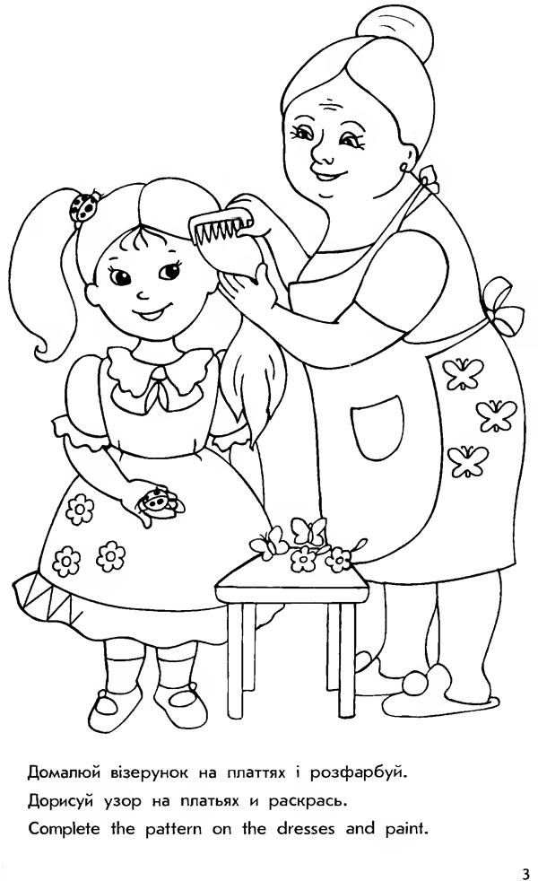 Раскраски для деток на тему семьи, в частности на тему бабушка. Бабушки. Бабушка раскраски. Раскраски для деток на тему семьи, в частности на тему бабушка. Семейные ценности.