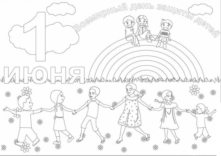 Красивые расскраски с изображениями детей. Расскраски к Дню Защиты Детей. Красивые расскраски, посвященные дню защиты детей. Расскраски про детей и их родителей. Расскраски к празднику детей. Дети и их родители. День Защиты Детей. Праздник.