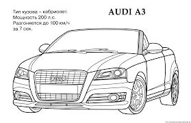раскраски с машиной Audi для детей      раскраски на тему машины Audi  для детей.  раскраски с машинами Audio  для мальчиков и девочек. Раскраски с машинами