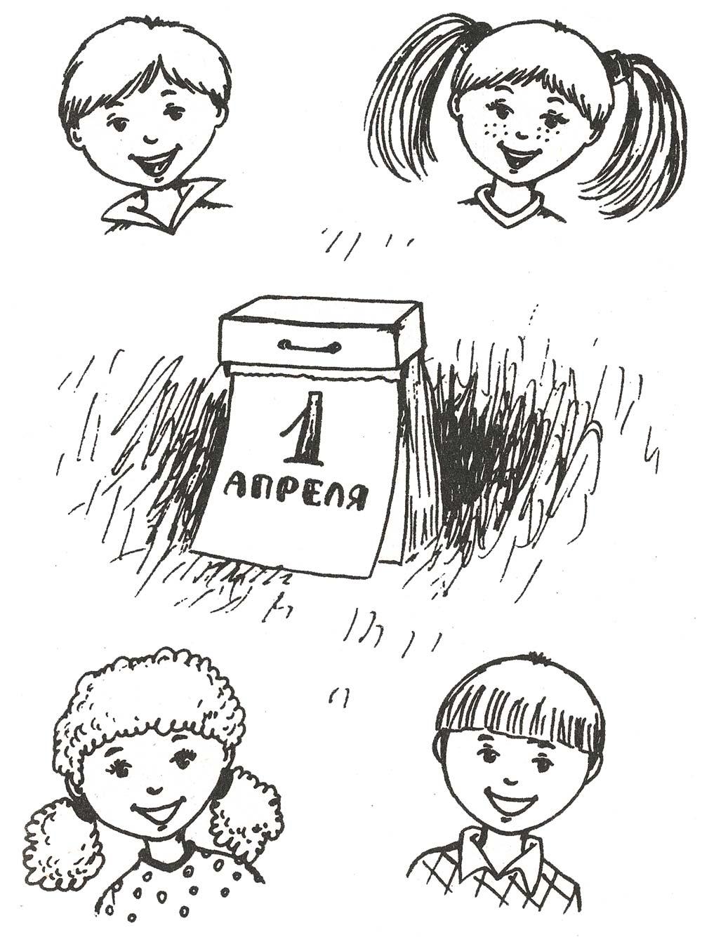 раскраски для детей с днём смеха праздничные раскраски для ...
