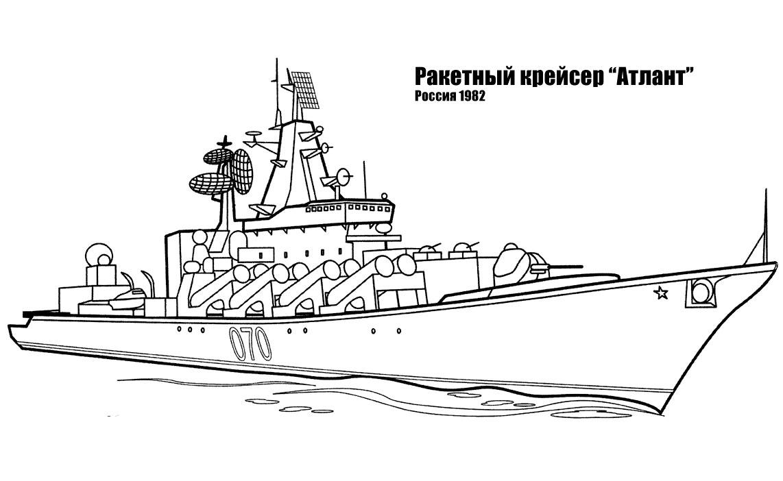 раскраски на тему военные корабли для детей   рассказы на тему военные корабли для детей. Раскраски для мальчиков и девочек. Раскраски  с  военными  кораблями  для детей