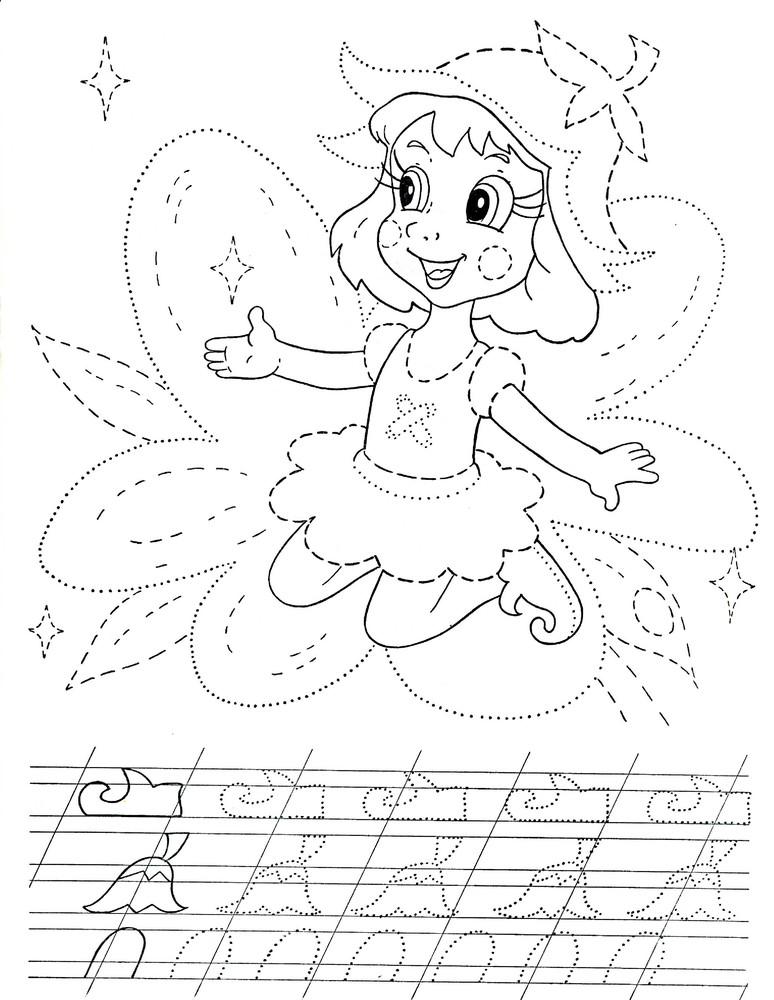 Раскраски - прописи, развивающие навыки ребенка. Раскраски для малышей с прописями. Прописи и раскраски, помогающие развитию малыша в возрасте 4-7 ле