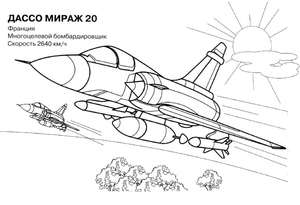 Самолеты. Военные самолеты. Раскраски для мальчиков на тему самолеты. Раскраски с транспортом. Раскраски с самолетами для мальчиков. Раскраски самолеты скачать.