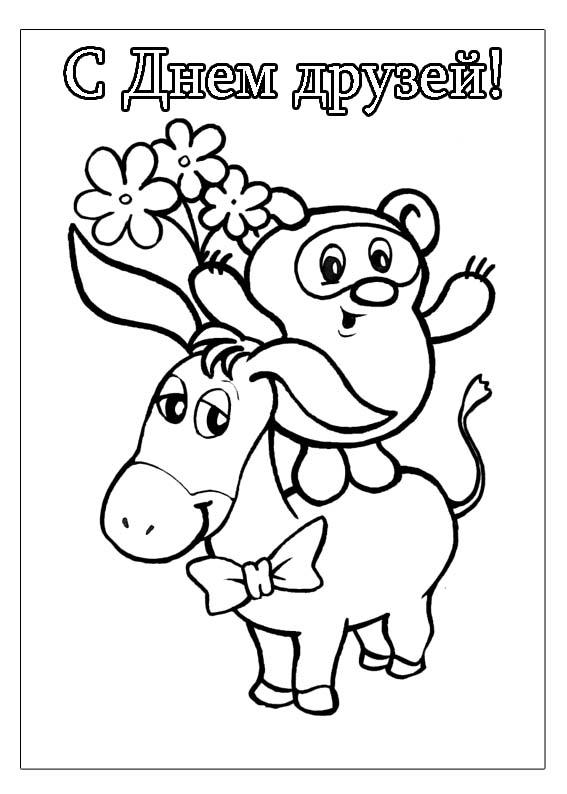 Раскраски для детей с днём друзей. Праздничные раскраски для детей.  Бесплатные детские раскраски. Раскраски для детей с днём друзей. Праздничные раскраски для детей. Скачать бесплатные раскраски для детей. Раскраски детские онлайн бесплатно.