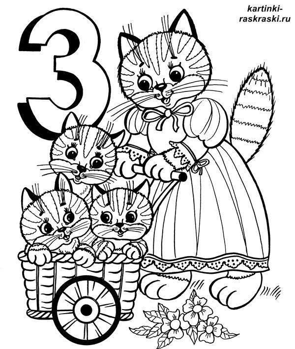 раскраски для детей младшего возраста от 3 до 5 лет для ...