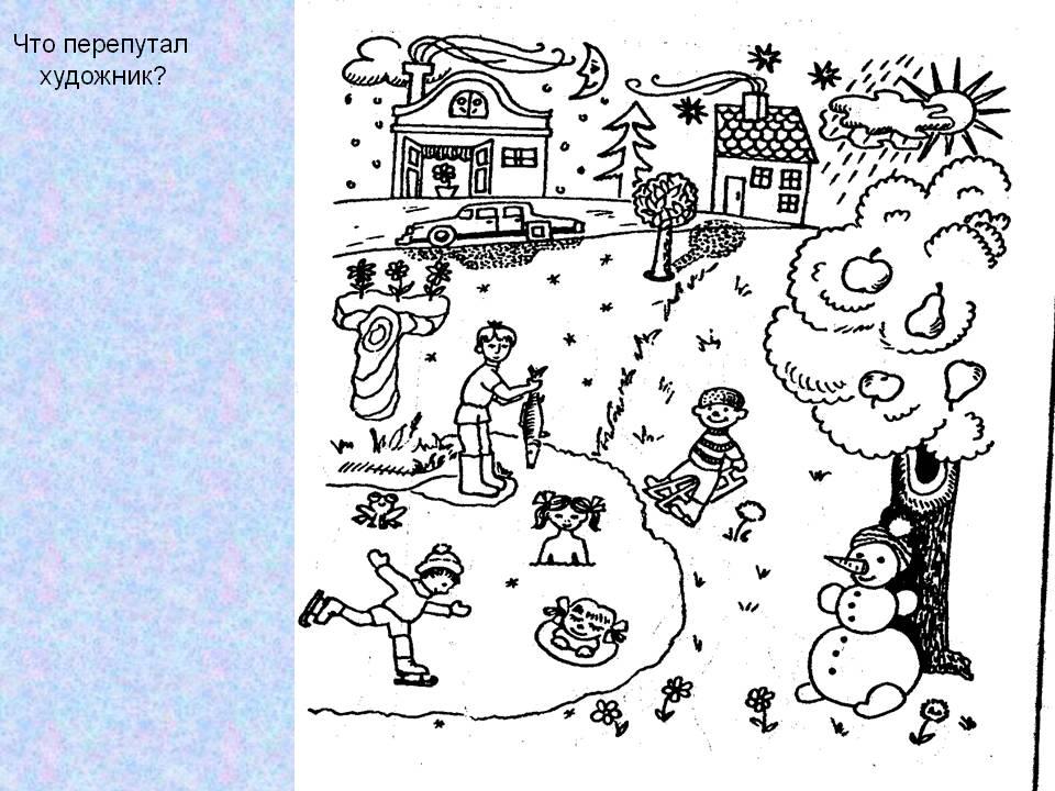 Развивающие раскраски для малышей 3-7 лет. Что перепутал художник? Развивающие раскраски для малышей 3-7 лет. Что перепутал художник? Раскраски, развивающие логическое мышление ребенка. Обучалки.
