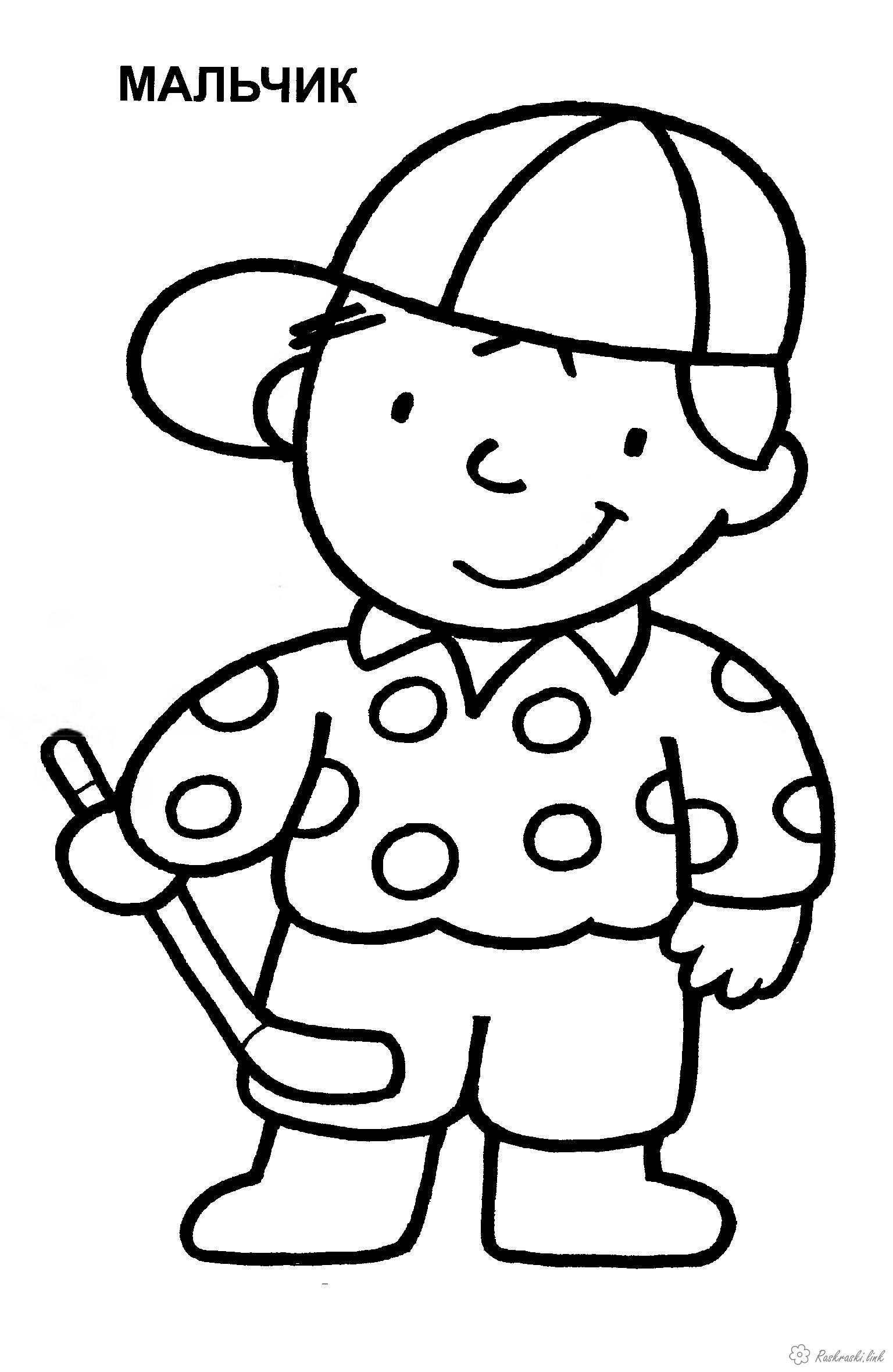 Раскраски детские с людьми. Раскраски для детей с мальчиками.  Скачать бесплатные раскраски для детей. Раскраски детские с людьми. Раскраски для детей с мальчиками. Раскраски для детей скачать. Бесплатные детские раскраски человек.