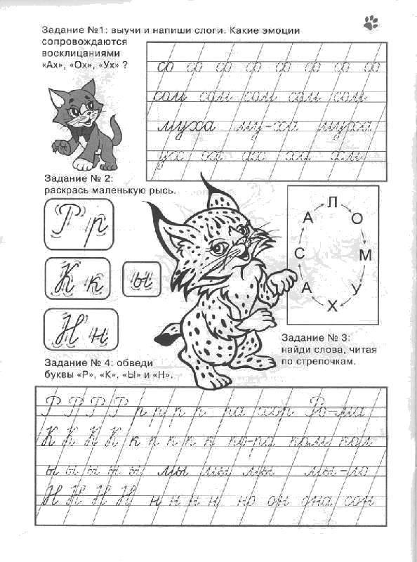 Прописи буквы для детей Прописи буквы для детей, прописи по русскому языку для первого класса, прописи буквы по английскому языку