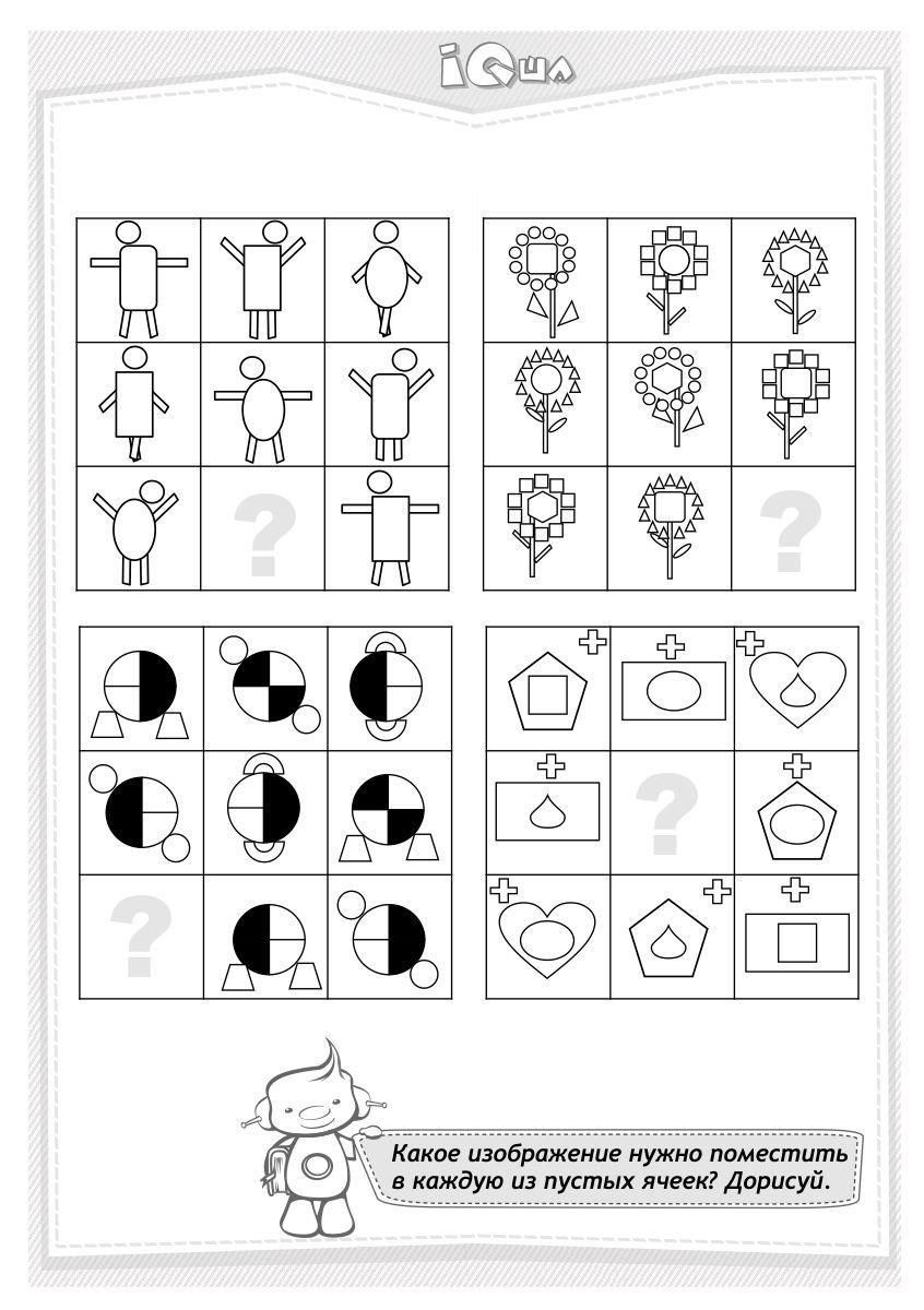 Логика Задания, задачки и игры для детей по логике