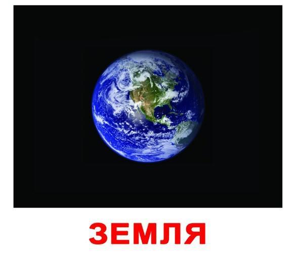 Космос карточки Обучающие карточки домана космос. Карточки для школьников на тему космоса