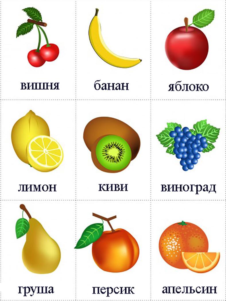 Карточки фрукты Карточки фрукты. Карточки фрукты для первоклассников. Карточки домана фрукты