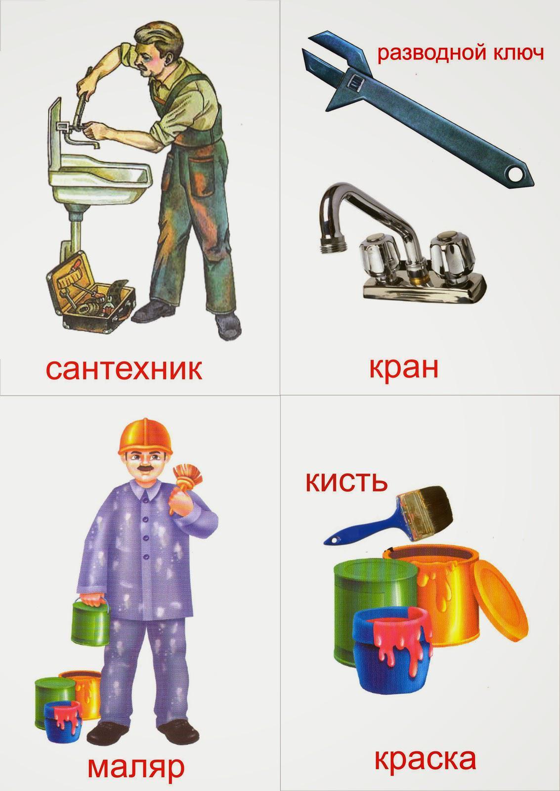 Карточки профессии Карточки профессии. Карточки про профессии и их инструменты для детей. Готовимся к школе.