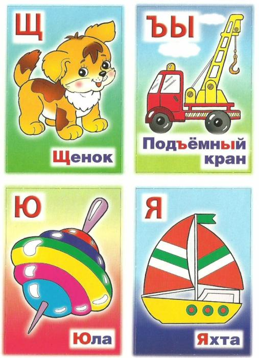 Карточки буквы Карточки буквы для занятий с детьми. Карточки буквы в детский сад. Карточки буквы для школы