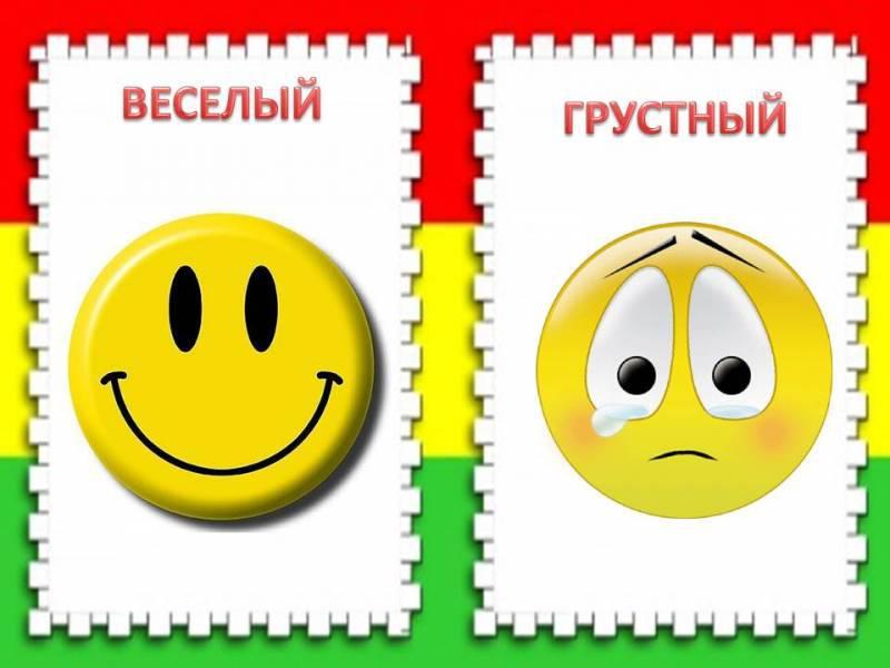 Карточки эмоции Карточки эмоции. Карточки эмоции для занятий в младшее группе. Карточки эмоции для занятий в детском саду. Учим эмоции с детьми