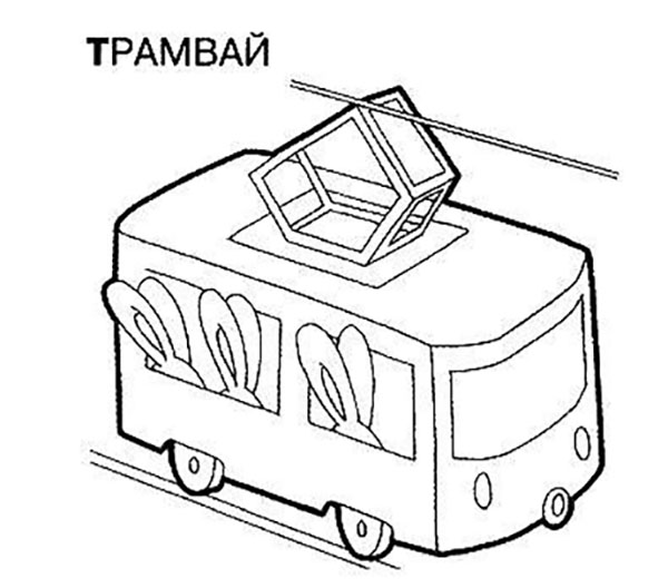 Раскраски трамвай Раскраски трамвай, трамвайчик, раскраски для детей с трамваями