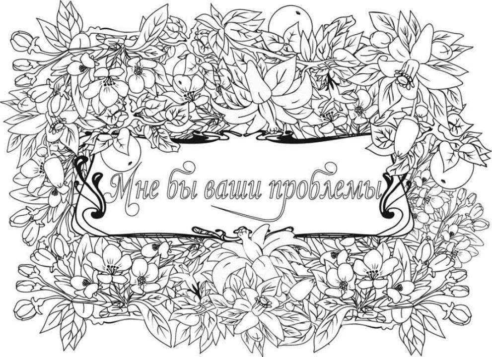 Раскраски с фразами Раскраски с фразами антистресс для взрослых и подростков скачать бесплатно
