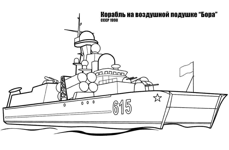 раскраски с военной техникой для детей
