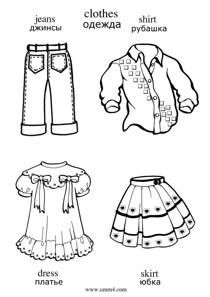 картинки одежда для детей раскраска