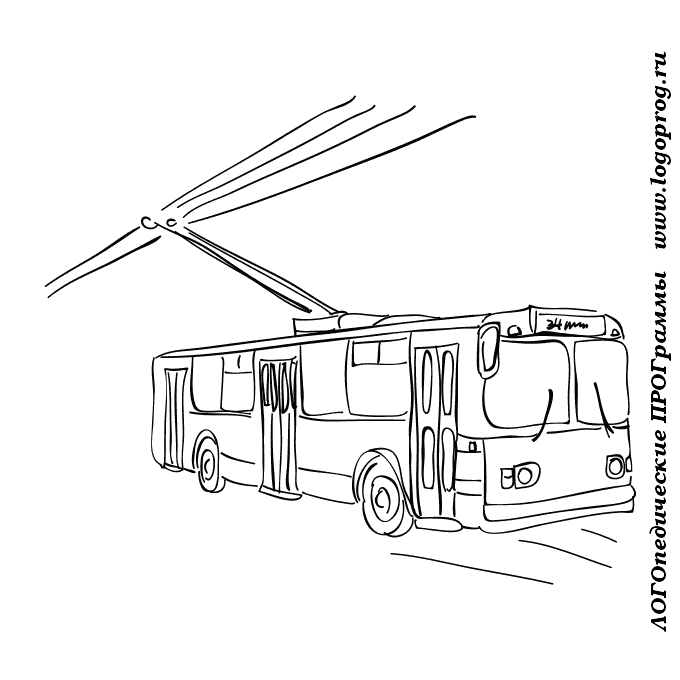 раскраски на тему троллейбус для детей.  раскраски с троллейбусами для мальчиков и девочек. раскраски с видами транспорта