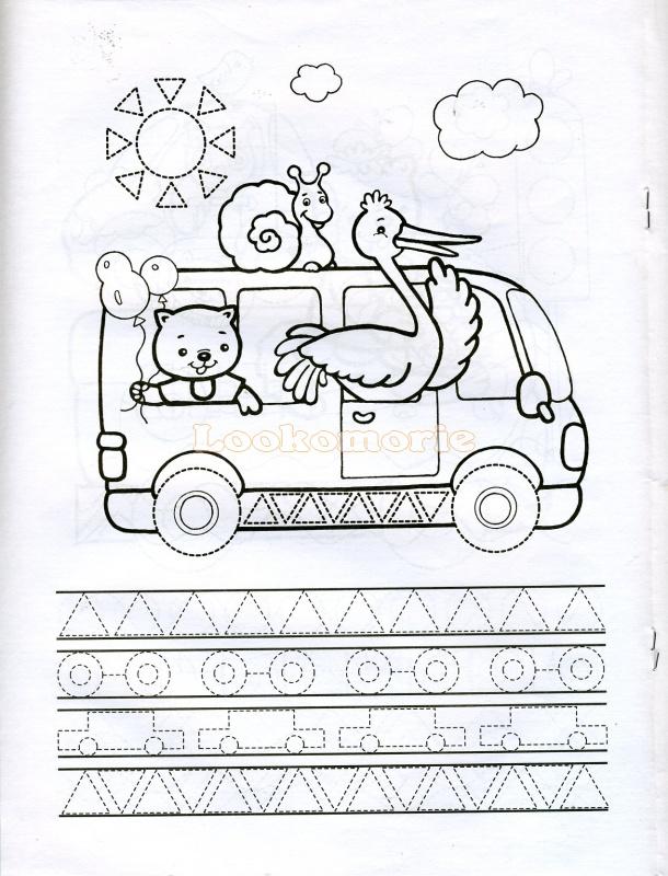 Прописи и раскраски для развития ребенка. Раскраски - прописи.  Раскраски - прописи, развивающие навыки ребенка. Раскраски для малышей с прописями. Прописи и раскраски, помогающие развитию малыша в возрасте 4-7 лет.
