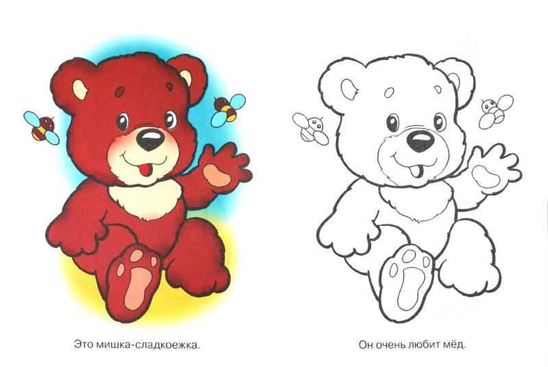 раскраски по образцу для детей