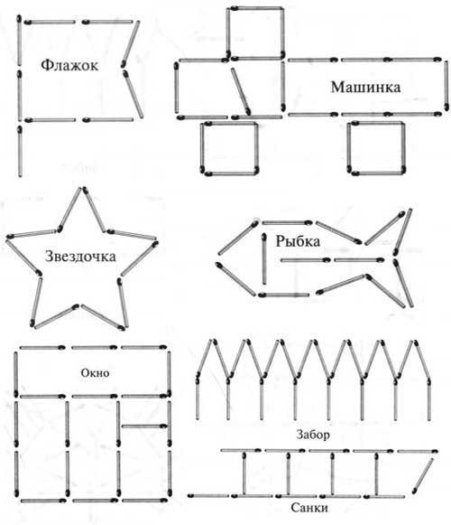 Фигуры из спичек Как сделать фигуры из спичек, примеры фигур из спичек для игр с детьми
