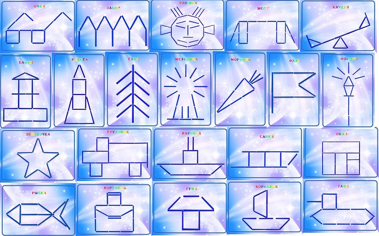 Фигуры из счетных палочек Как сделать фигуры из счетных палочек, примеры фигур из счетных палочек для игр с детьми, способы как сделать фигуры из счетных палочек с детьми для занятий в первом классе