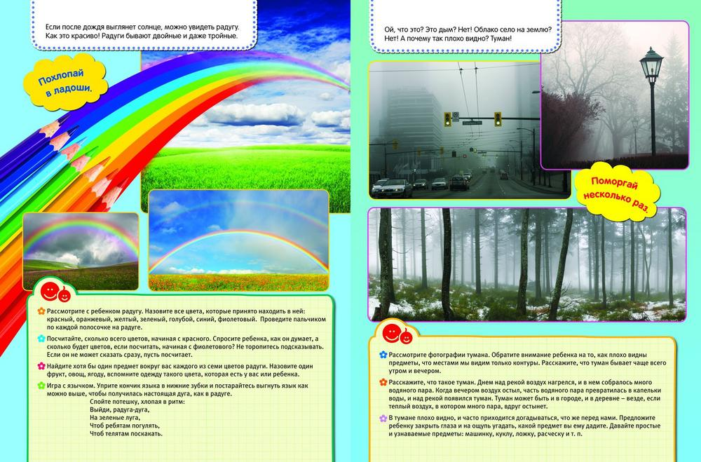 Природные явления Пособия для занятий с детьми про природные явления