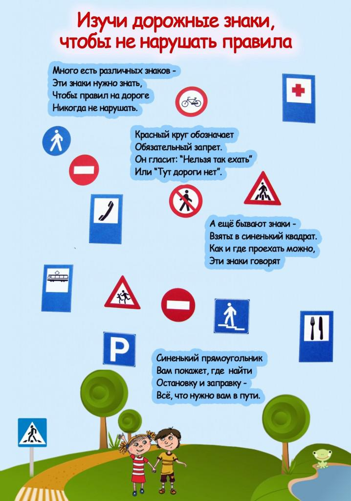 Дорожные знаки Учим дорожные знаки вместе с детьми