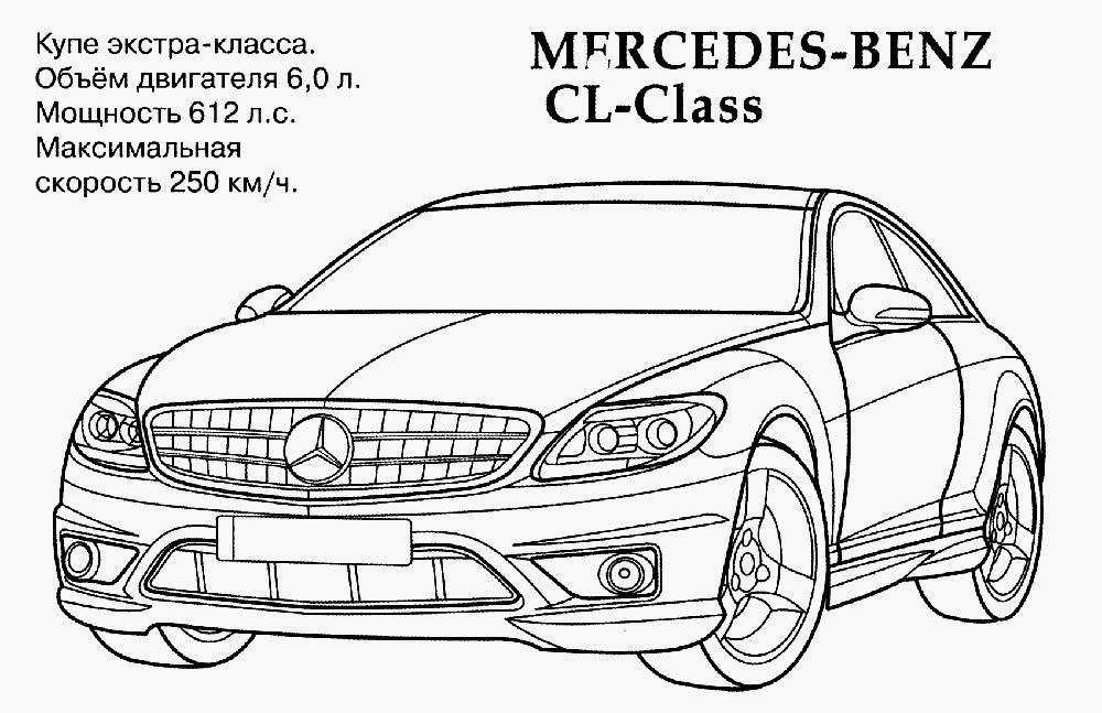 Раскраски Машины Mercedes Benz Раскраски Машины Mercedes Benz. Раскраски машин мерседес. Раскраски для мальчиков машины мерс